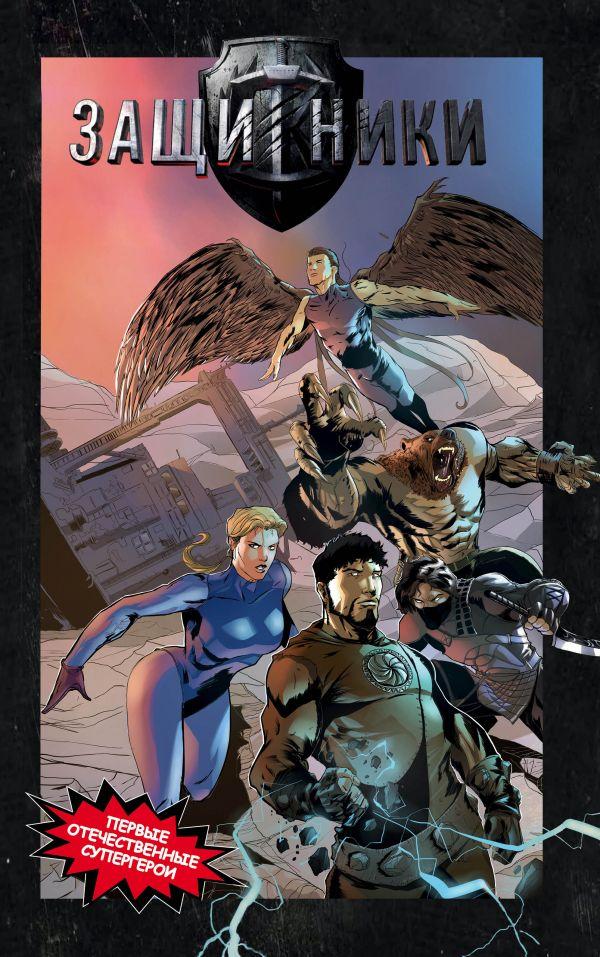 Защитники. Комикс новой легендарной вселенной